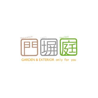 春のお庭リフォームフェア開催中(1月27日~3月31日)