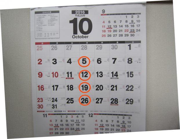 10月の営業日のご案内