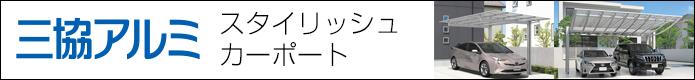 sankyo-car
