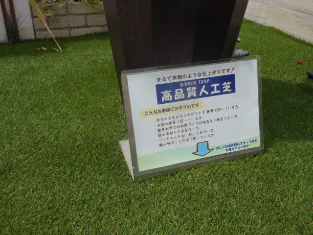 雑草対策・・・庭に人工芝はいかがでしょうか?