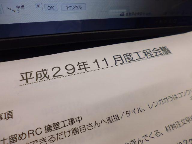 11月 会議と商品勉強会