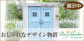 おしゃれ物置~お庭のデザイン物置・木製物置・ガーデンシェッド~