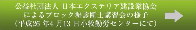 4/19 ブロック塀診断士講習会