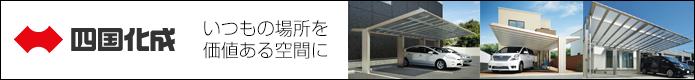 shikoku-car