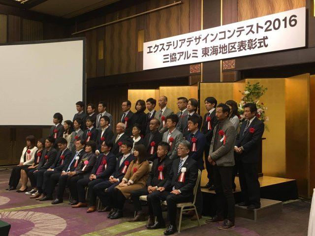 コンテスト受賞式~三協立山アルミ