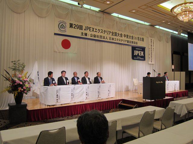 JPEXエクステリア全国大会IN名古屋