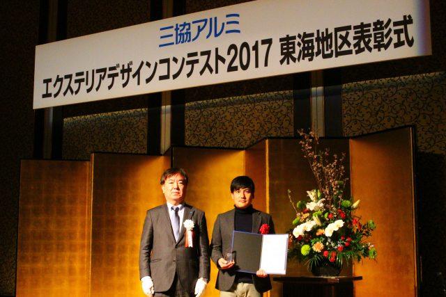 三協アルミ エクステリアデザインコンテスト 表彰式