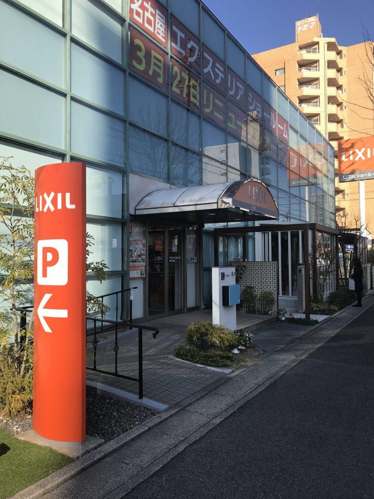 LIXIL名古屋エクステリアショールーム