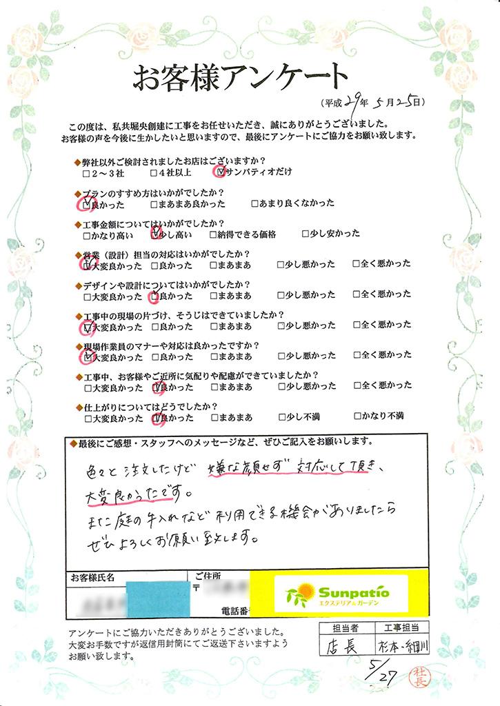 お客様の声:平成29年5月25日