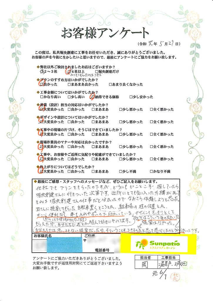 お客様の声:令和元年5月29日